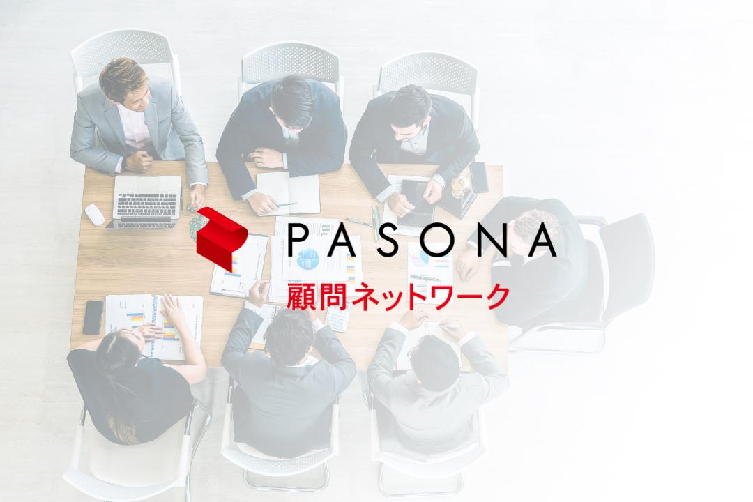 株式会社パソナ顧問ネットワーク